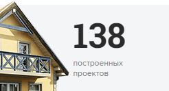 138 построенных проектов