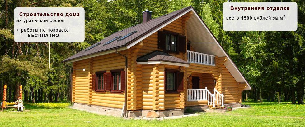 Наша специализация - строительство домов, бань с отделкой или без